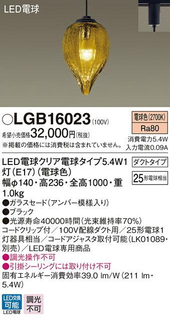 LGB16023 送料無料!パナソニック 25形 プラグタイプコード吊ペンダント [LED電球色]