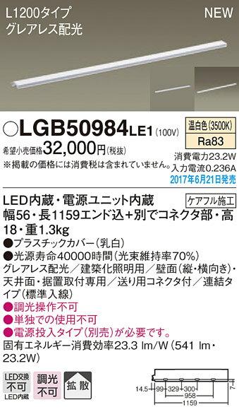 LGB50984LE1 送料無料!パナソニック グレアレス配光 連結タイプ L1200 スリムライン照明 [LED温白色]