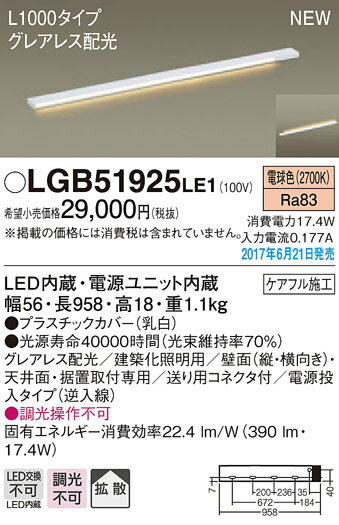 LGB51925LE1 送料無料!パナソニック グレアレス配光 電源投入タイプ L1000 逆入線タイプ  スリムライン照明 [LED電球色]