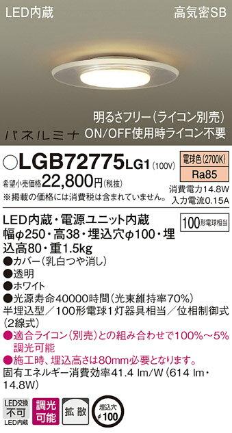 LGB72775LG1 送料無料!パナソニック パネルミナ 半埋込タイプ ダウンライト [LED電球色]