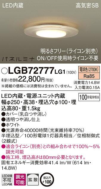 LGB72777LG1 送料無料!パナソニック パネルミナ 半埋込タイプ ダウンライト [LED電球色]