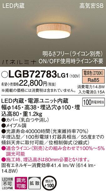 LGB72783LG1 送料無料!パナソニック パネルミナ 半埋込タイプ ダウンライト [LED電球色]
