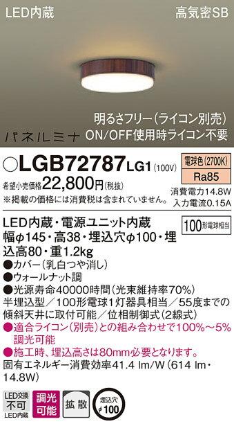 LGB72787LG1 送料無料!パナソニック パネルミナ 半埋込タイプ ダウンライト [LED電球色]