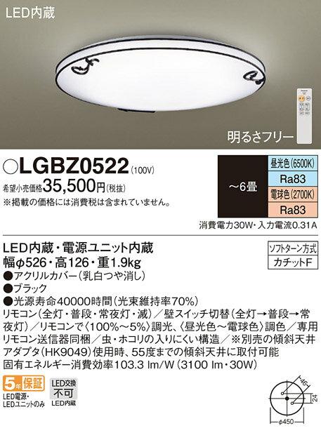 LGBZ0522 送料無料!パナソニック 調光・調色タイプ シーリングライト [LED昼光色~電球色][~6畳]