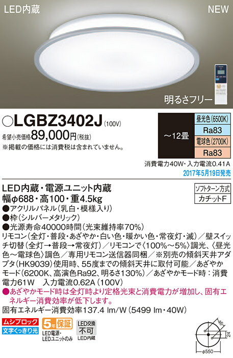 LGBZ3402J 送料無料!パナソニック Jコンセプト 調光・調色タイプ シーリングライト [LED昼光色~電球色][~12畳]