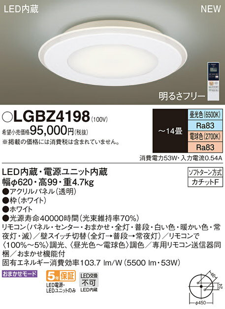 LGBZ4198 送料無料!パナソニック AIR PANEL LED エアーパネル シーリングライト [LED昼光色~電球色][~14畳]