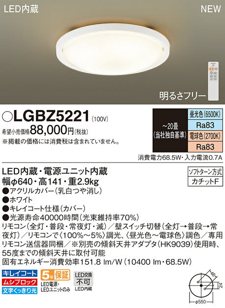 LGBZ5221 送料無料!パナソニック 大光量 調光・調色タイプ シーリングライト [LED昼光色~電球色][~20畳]