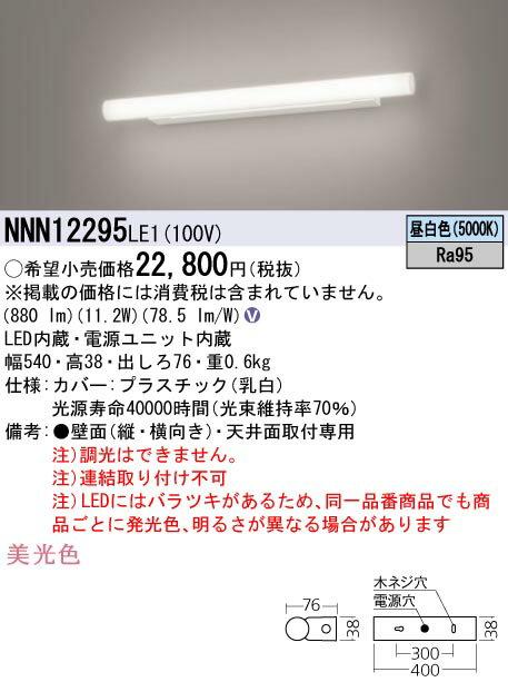 NNN12295LE1 送料無料!パナソニック 美光色 FL20形 ミラーライト [LED昼白色]