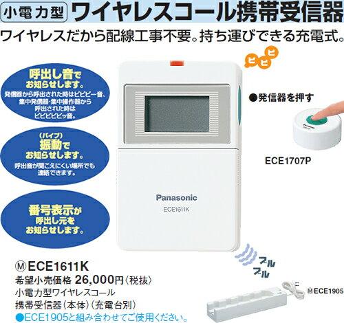 ECE1611K パナソニック 小電力型 ワイヤレスコール 携帯受信器(本体) (充電台別)