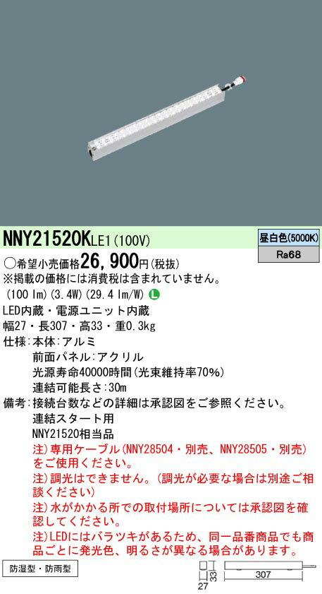 NNY21520KLE1 送料無料!パナソニック 建築部材照明 [LED]