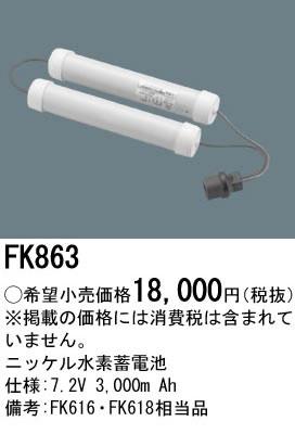 FK863 パナソニック 防災照明 誘導灯・非常灯交換電池 ニッケル水素蓄電池 7.2V 3,000m Ah