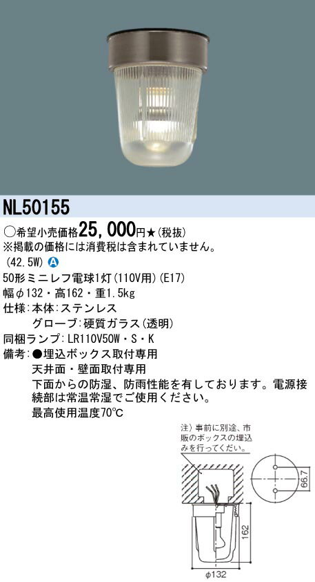 NL50155 送料無料!パナソニック レンジフード用照明器具 [白熱灯]