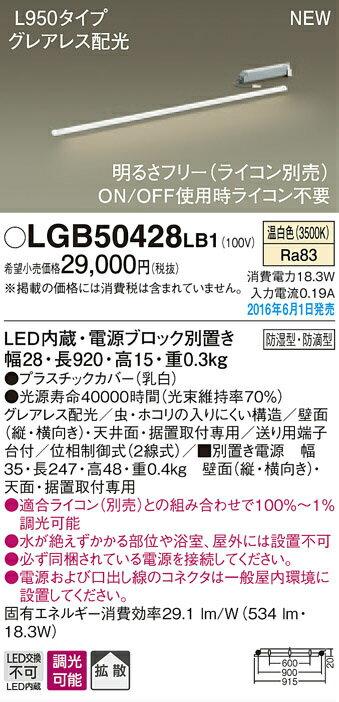 LGB50428LB1 送料無料!パナソニック グレアレス配光 明るさフリー スリムライン照明 [LED温白色]