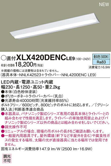 XLX420DENCLE9 パナソニック iDシリーズ 40形直付型 2500lmタイプ W230/Dスタイル ベースライトセット [LED昼白色5000K]