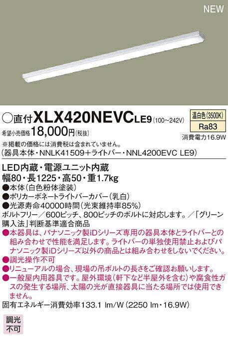 XLX420NEVCLE9 パナソニック iDシリーズ 40形直付型 2500lmタイプ W80/iスタイル ベースライトセット [LED温白色3500K]