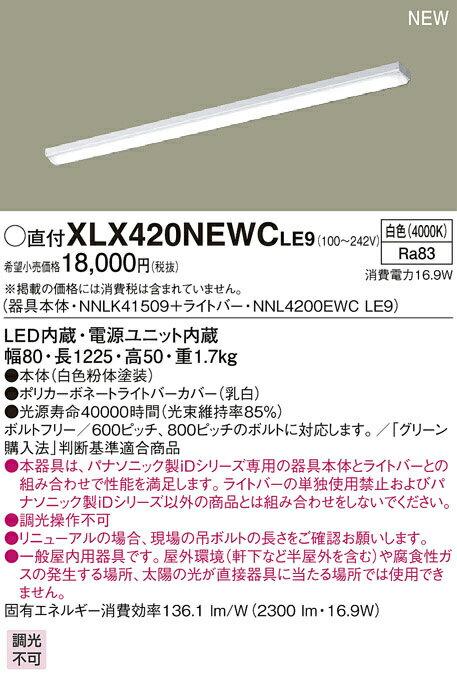XLX420NEWCLE9 パナソニック iDシリーズ 40形直付型 2500lmタイプ W80/iスタイル ベースライトセット [LED白色4000K]