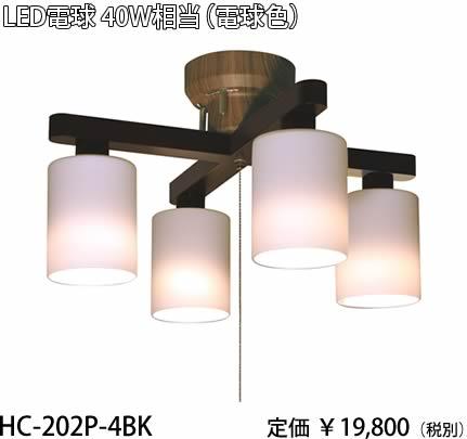 HC-202P-4BK 送料無料!東京メタル工業 ダークブラウン プルスイッチ式 シャンデリア [LED電球色][4.5畳程度]