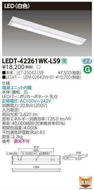 LEDT-42261WK-LS9 東芝ライテック E-CORE イーコア AQシリーズ LEDベースライト [LED白色]
