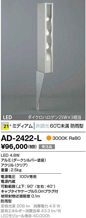 AD-2422-L 送料無料!山田照明 ガーデンライト [LED電球色]