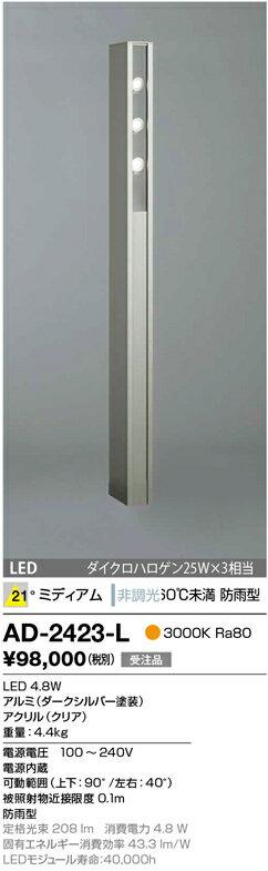 AD-2423-L 送料無料!山田照明 ガーデンライト [LED電球色]