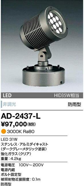 AD-2437-L 送料無料!山田照明 Compact Spot 160 エクステリアスポットライト [LED電球色]