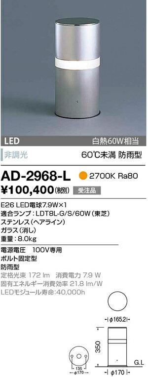 AD-2968-L 送料無料!山田照明 ガーデンライト [LED電球色]