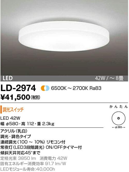 LD-2974 送料無料!山田照明 調光・調色タイプ シーリングライト [LED][ 8畳]