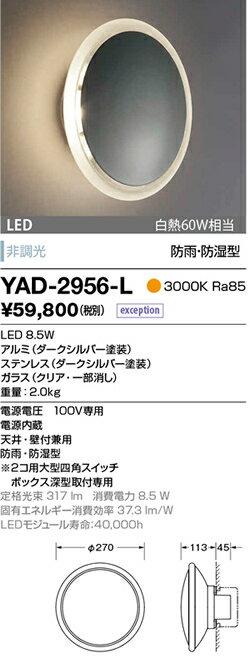 YAD-2956-L 送料無料!山田照明 exception アウトドアポーチライト [LED電球色]