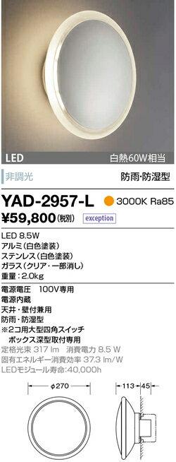 YAD-2957-L 送料無料!山田照明 exception アウトドアポーチライト [LED電球色]