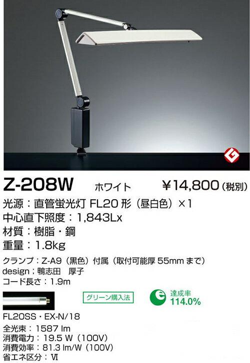 Z-208W 送料無料!山田照明 Z-Light(ゼットライト) タスクライト [蛍光灯昼白色][ホワイト]