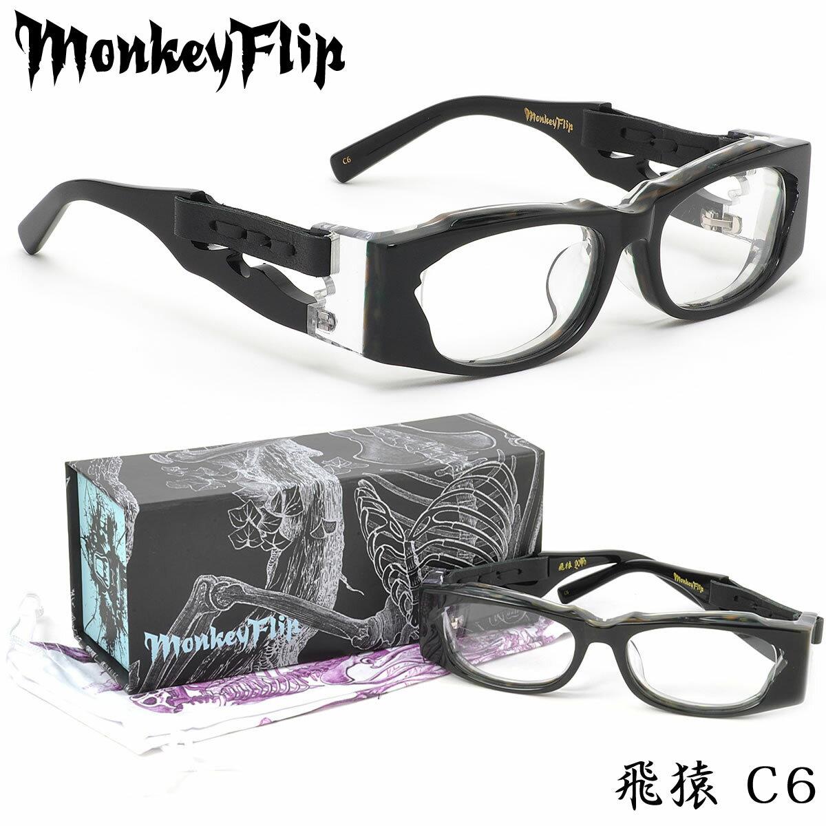 【モンキーフリップ】 (Monkey Flip) メガネ飛猿 C6 53サイズヒエン ひえん THE END OF THE WORLDMonkeyFlip メンズ レディース