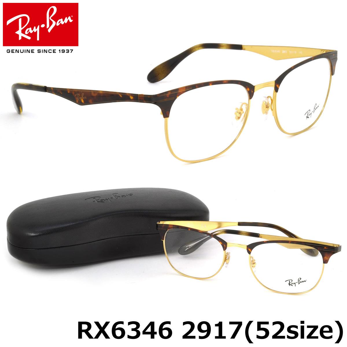 レイバン メガネ フレーム Ray-Ban RX6346 2917 52サイズ シートメタル スクエア レイバン RAYBAN メンズ レディース
