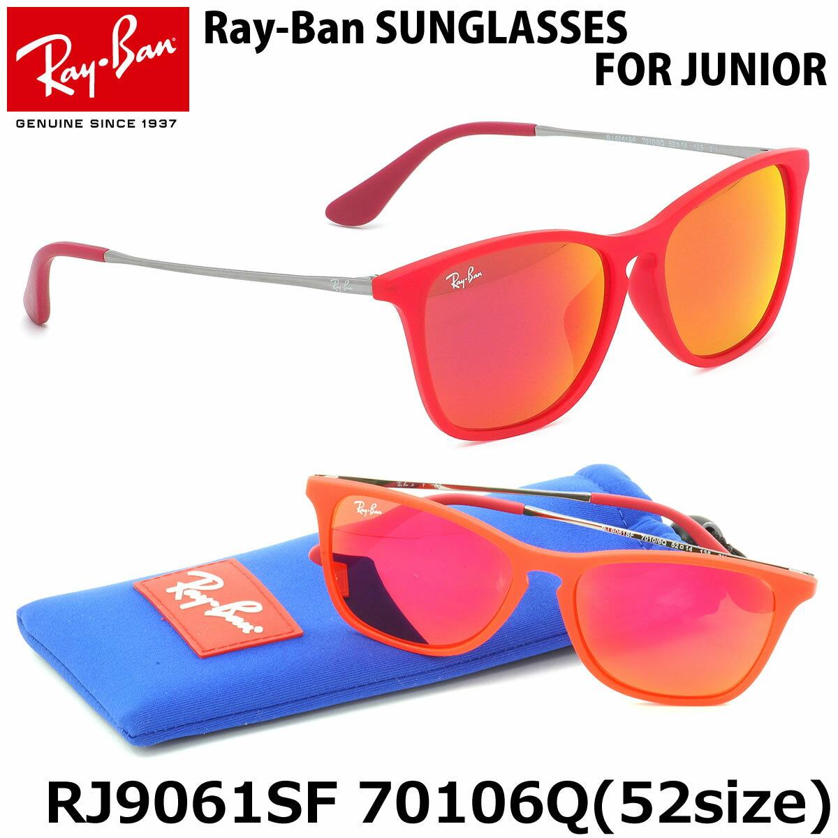 レイバン サングラス Ray-Ban RJ9061SF 70106Q 52サイズ ジュニア CHRIS クリス Junior キッズ 子供用 スクエア レイバン RAYBAN 子供用 キッズ用