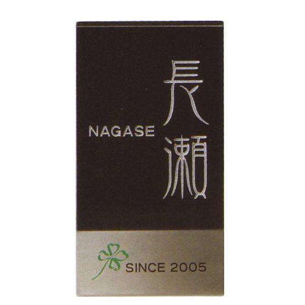 デザイン・表札天然石表札 DS-73 ◆