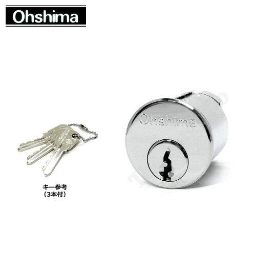 Ohshima(オーシマ) 東洋シャッター 従来品ピンシリンダー錠 カンザシ型用 キー3本付属 鍵 交換 取替え【ピンシリンダーキー仕様】【OHS /OSK /Oshima】
