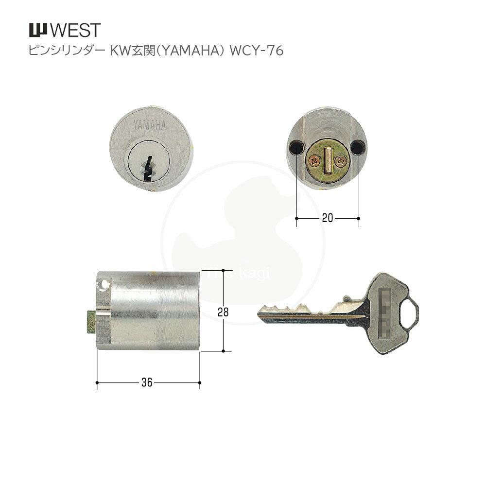 WEST(ウエスト) 標準ピンシリンダー KW玄関用 ヤマハ向け 鍵 交換 取替え【WCY-76】【YAMAHA】