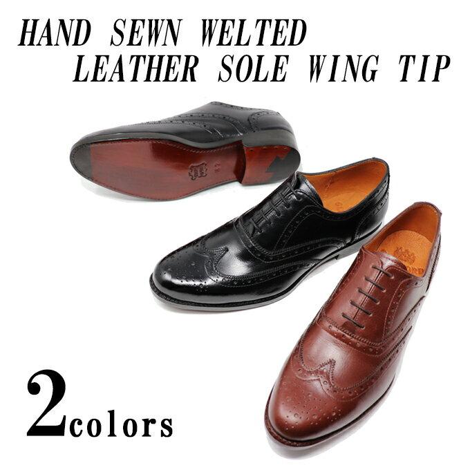 本革 ウィングチップ フルブローグ ハンドソーンウェルテッド製法 革靴 革底 レザーソール ダブルソール ブラック 黒 レッドブラウンビジネスシューズ グッドイヤー グッドイヤーウェルト製法 ハンドメイド 小さいサイズ 大きいサイズ
