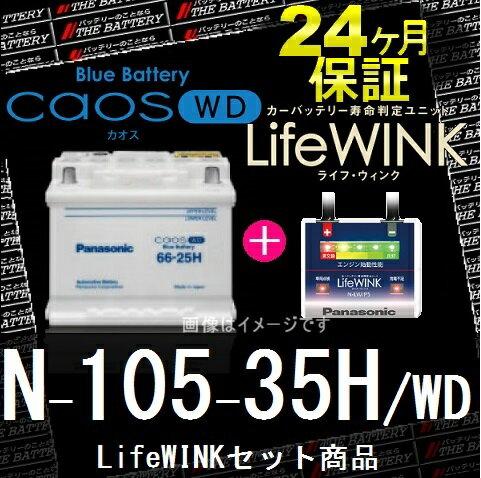 【安心の正規品】【 24ヶ月 保証付 】 105-35H / WD & 寿命判定ユニット LIFE WINK セット 欧州車 用 ( CAOS ) カオス バッテリー 【RCP】 02P05Nov16