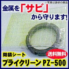 RKP防錆シート(PZ-500)プライクリーン規格サイズ(3.6m×3.6m)4枚入り 防サビ サビ防止 送料無料