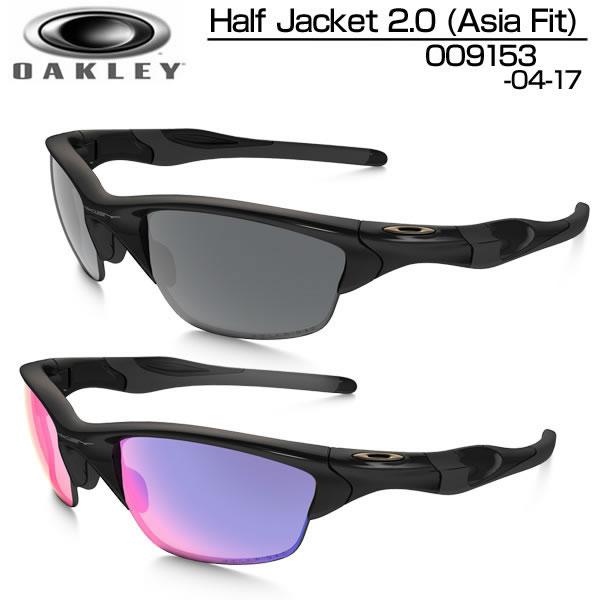 [クーポン有]オークリー Polarized Half Jacket 2.0 Asian Fit ハーフジャケット アジアンフィット OO9153-04/17[新品]Oakley[日本正規品]ゴルフサングラス