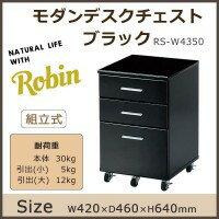 【代引不可】Robin(ロビン) モダンデスクチェスト ブラック RS-W4350