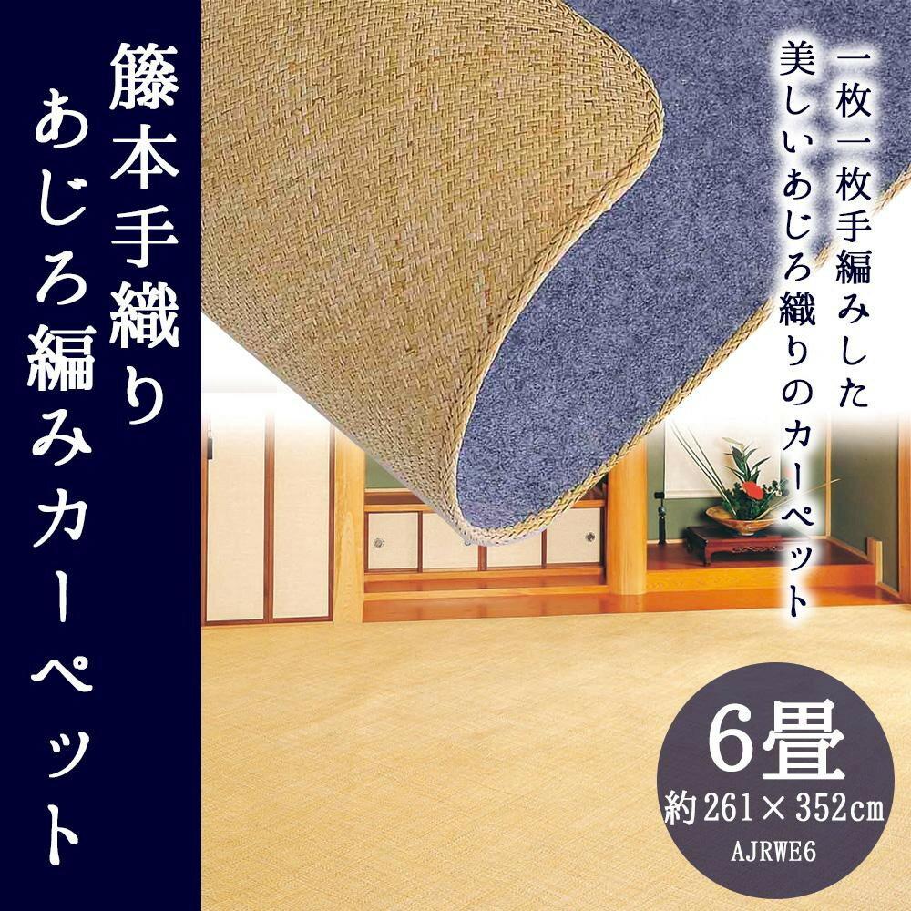 籐本手織り あじろ編みカーペット 6畳(約261×352cm) AJRWE6