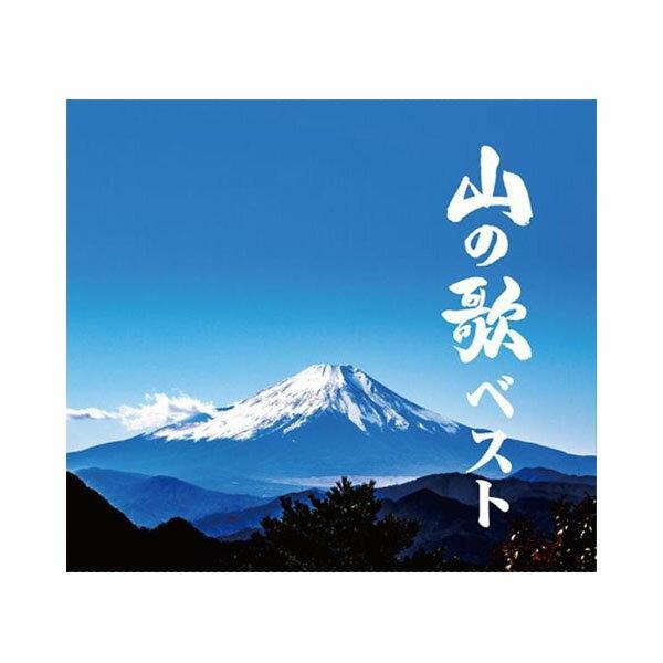 キングレコード 山の歌ベスト (全145曲CD6枚組 別冊歌詞集付き) NKCD7790~5