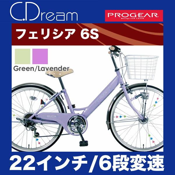 【送料無料】【スポーク飾り付】C.Dream/PROGEAR フェリシア 22インチ 6段変速付 オートライト付 女の子に人気のきれいで可愛いデザイン&カラー 子供用自転車 子ども自転車 シードリーム プロギア CDREAM ブランド 子供自転車 サイクリング 自転車 キッズ・ジュニア用自転車