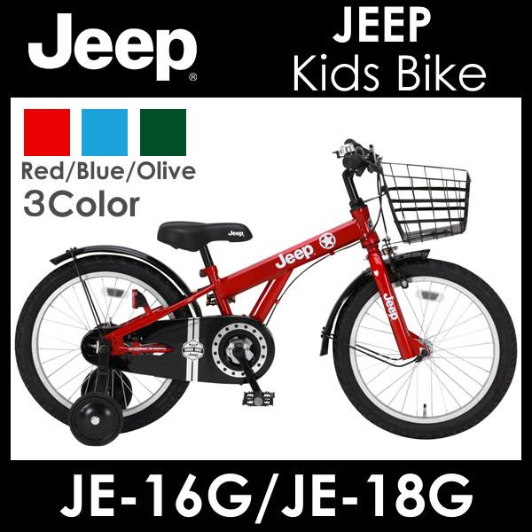 【オマケ付生活応援セール】ジープ Jeep 自転車 子供用自転車 16インチ 2017年モデル 幼児用自転車 かっこいいデザインが人気 男の子 女の子 JE-16G 大人気 幼児自転車 JE16G 幼児車