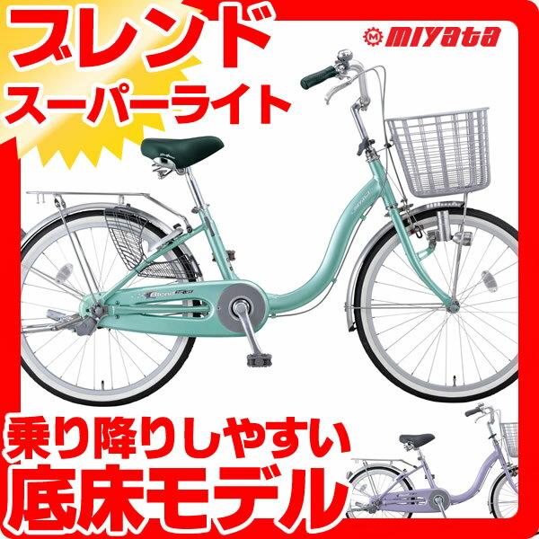 2015ミヤタ ブレンド スーパーライト DB2051 22インチ 変速なし MIYATA 小柄な方やシニアの方におすすめ ママチャリ お買物自転車 宮田自転車 婦人車 小径自転車 22型