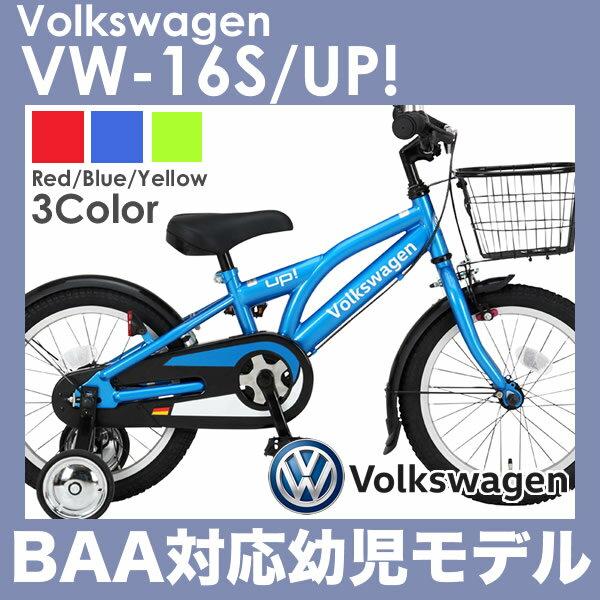 フォルクスワーゲン Volkswagen 自転車 子供用自転車 16インチ 幼児用自転車 スタイリッシュなデザインが人気 男の子 女の子 VW-16S UP! BAAモデル 大人気の幼児自転車 VW16S 幼児車