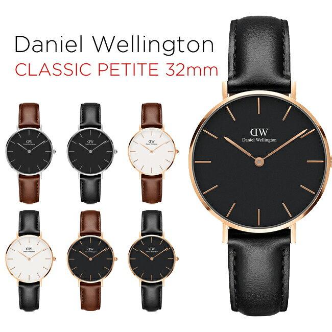【並行輸入品】DANIEL WELLINGTON CLASSIC PETITE 32mm ダニエルウェリントン クラシック ペティット 32mm 腕時計 レディース ローズゴールド シルバー ホワイト 白 ブラック 黒 SHEFFIELD シェフィールド ST MAWES セント・モーズ
