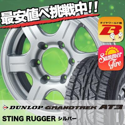 265/65R17 112S DUNLOP ダンロップ GRANDTREK AT3 グラントレック AT3 STING RUGGER スティング ラガー サマータイヤホイール4本セット