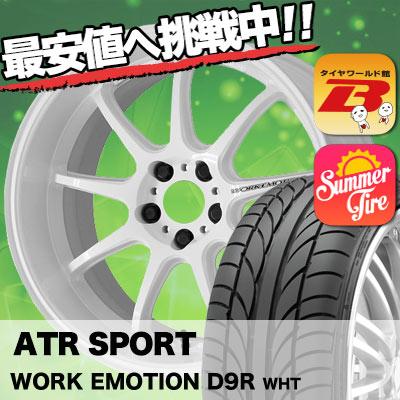 225/35R19 88W XL ATR SPORTS ATR スポーツ  WORK EMOTION D9R ワーク エモーション D9R サマータイヤホイール4本セット